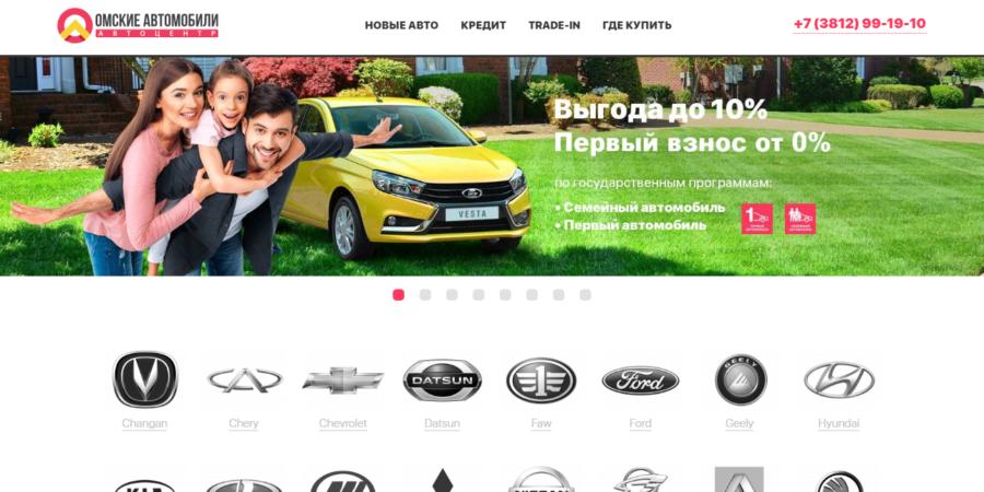 Омские Автомобили
