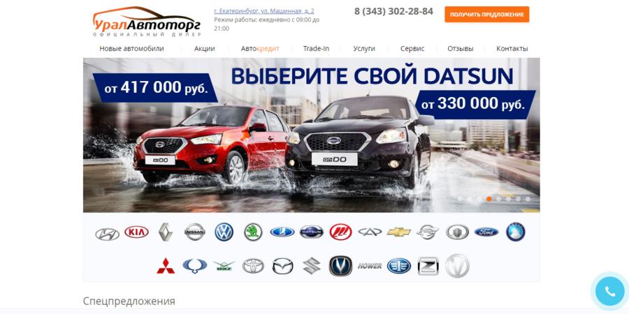 Урал Автоторг