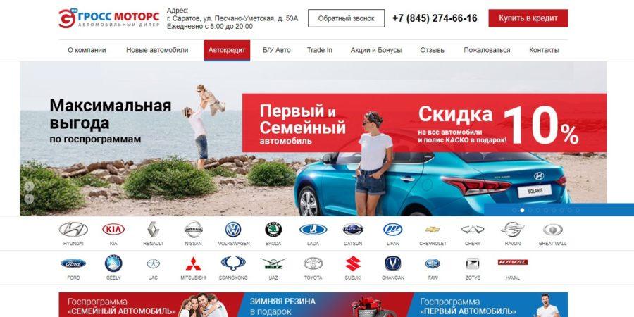 Автосалон Гросс Моторс