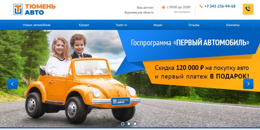 Тюмень Авто