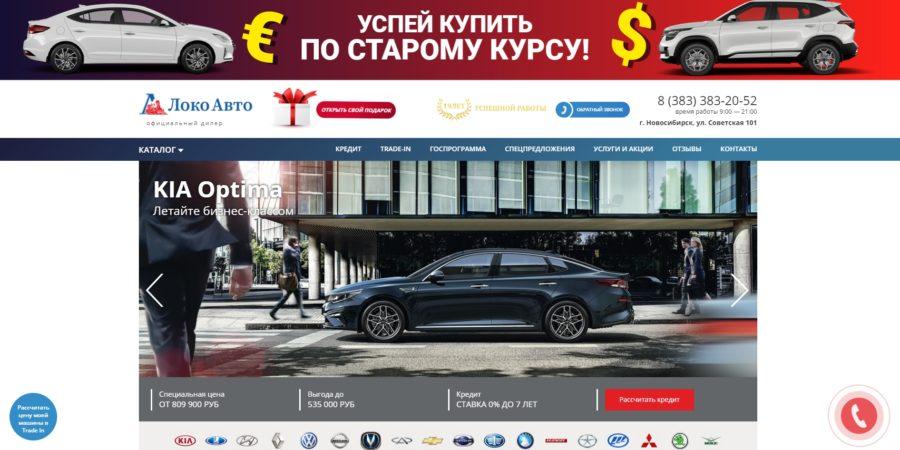 Локо Авто в Новосибирске