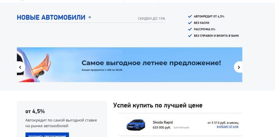 Автоцентр Восход
