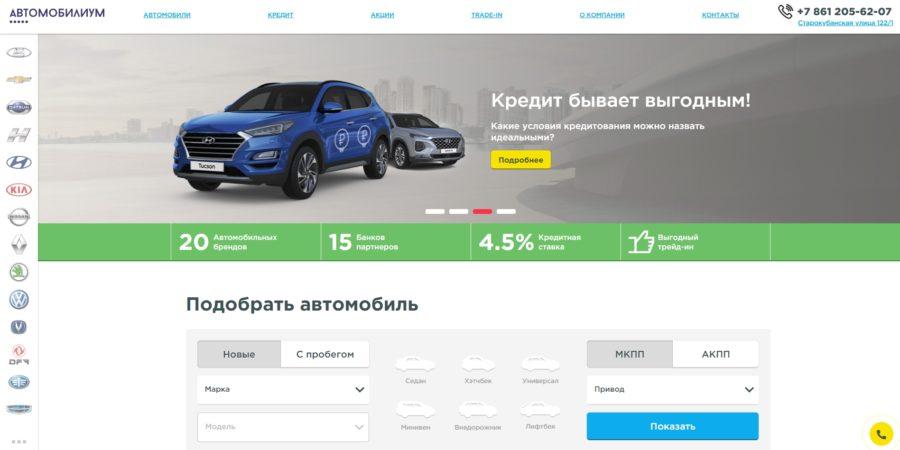 Автомобилиум в Краснодаре