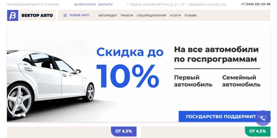 Автоцентр Вектор Авто на Московский тракт 321
