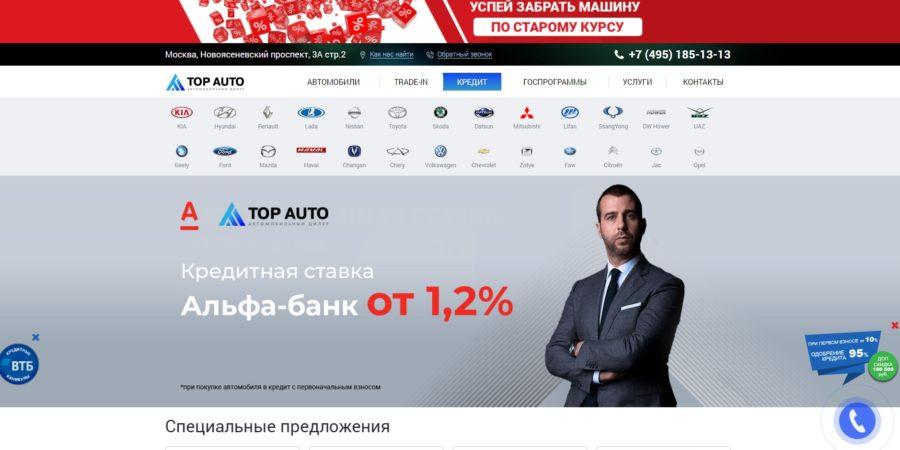 Топ Авто в Москве