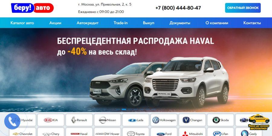 Бера Авто на Привольной