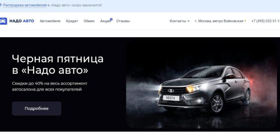 Надо Авто на Войковской