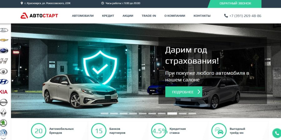 АвтоСтарт в Красноярске