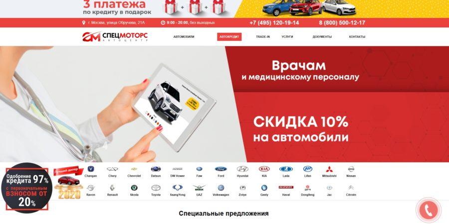 СпецМоторс на Обручева