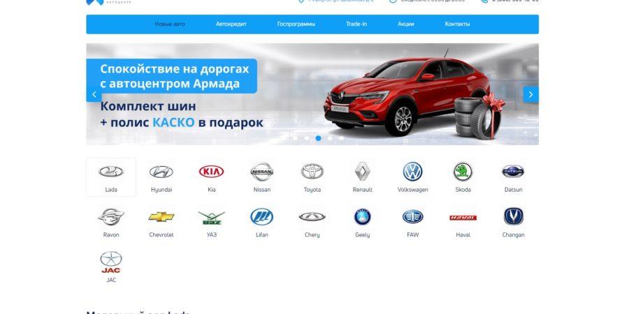 Автоцентр Армада в Иркутске