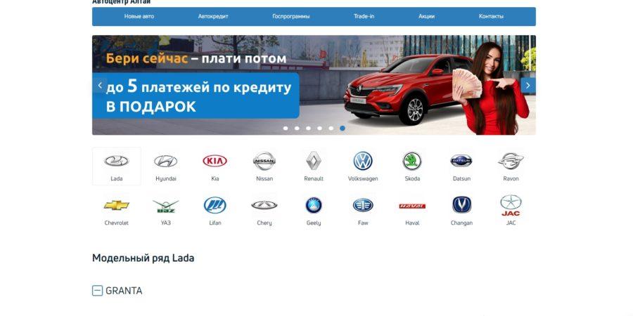 Автоцентр Алтай
