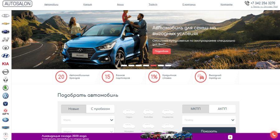 Урал Моторс в Перми